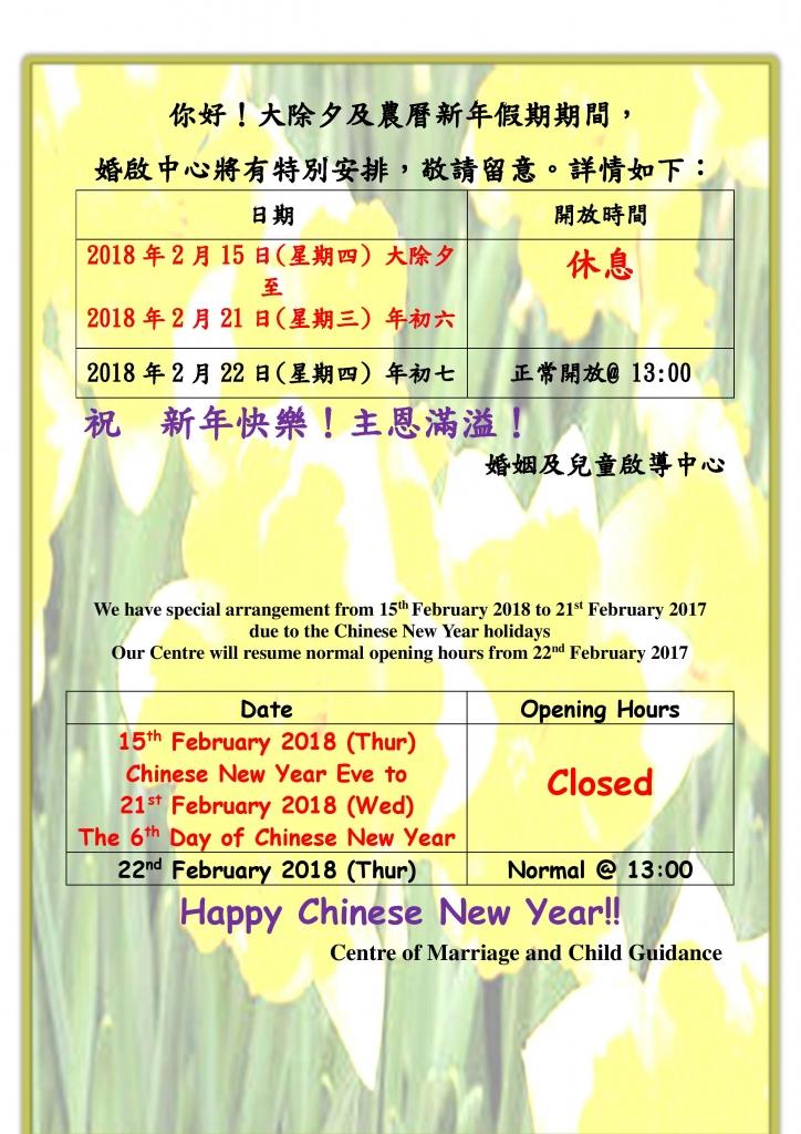 CNY 2018 notice