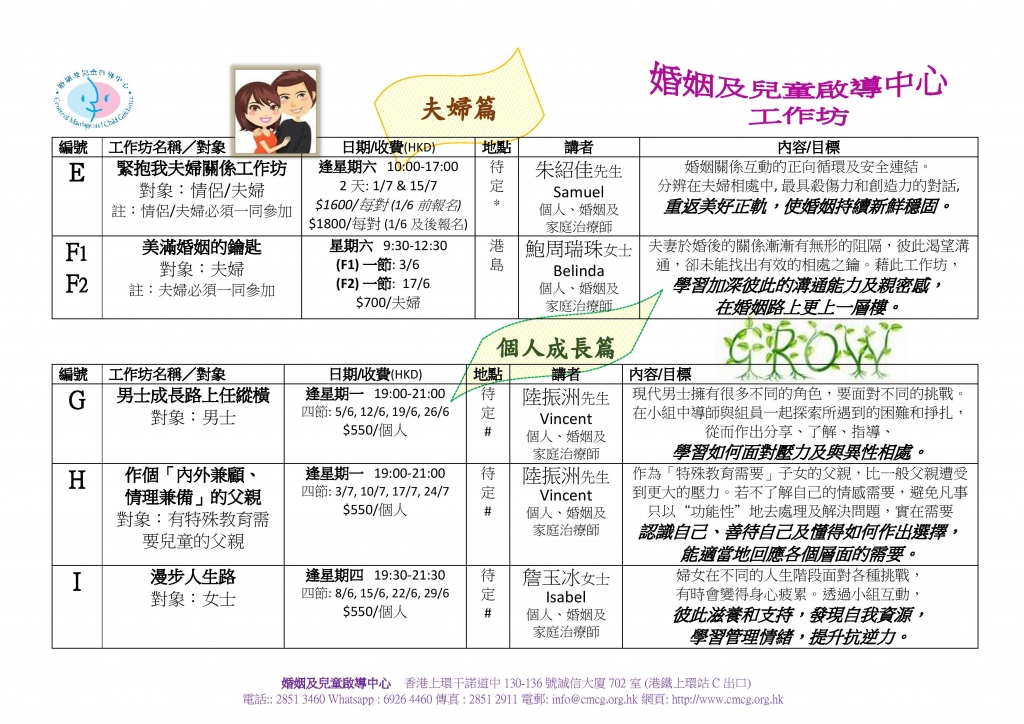 2017 04_07 Workshops List 2