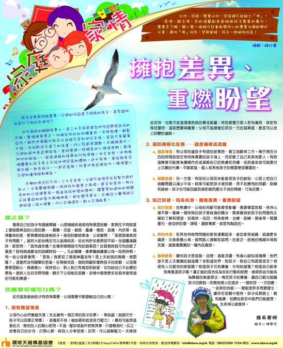 20150714 Mrs. Chung 擁抱差異 重燃盼望