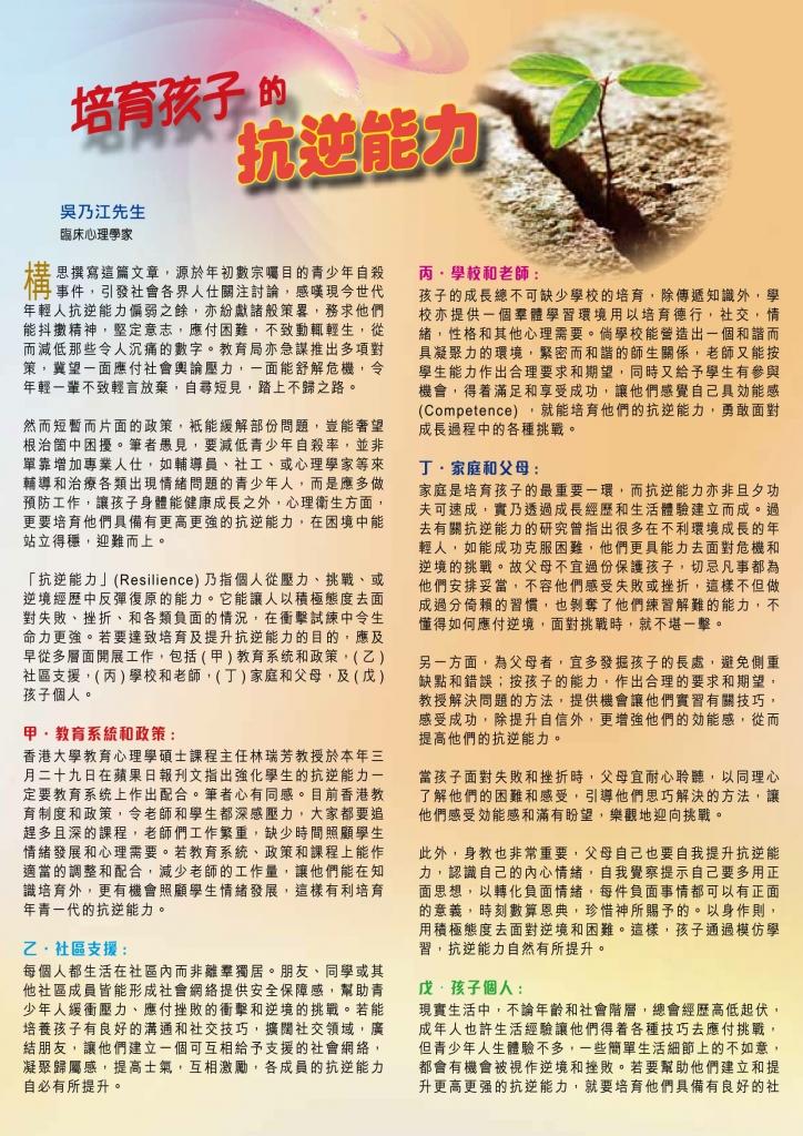 Newsletter 68 p3