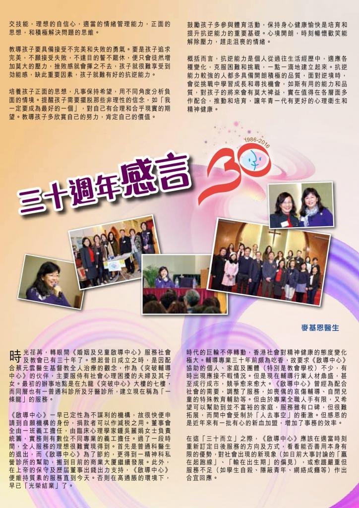 Newsletter 68 p4