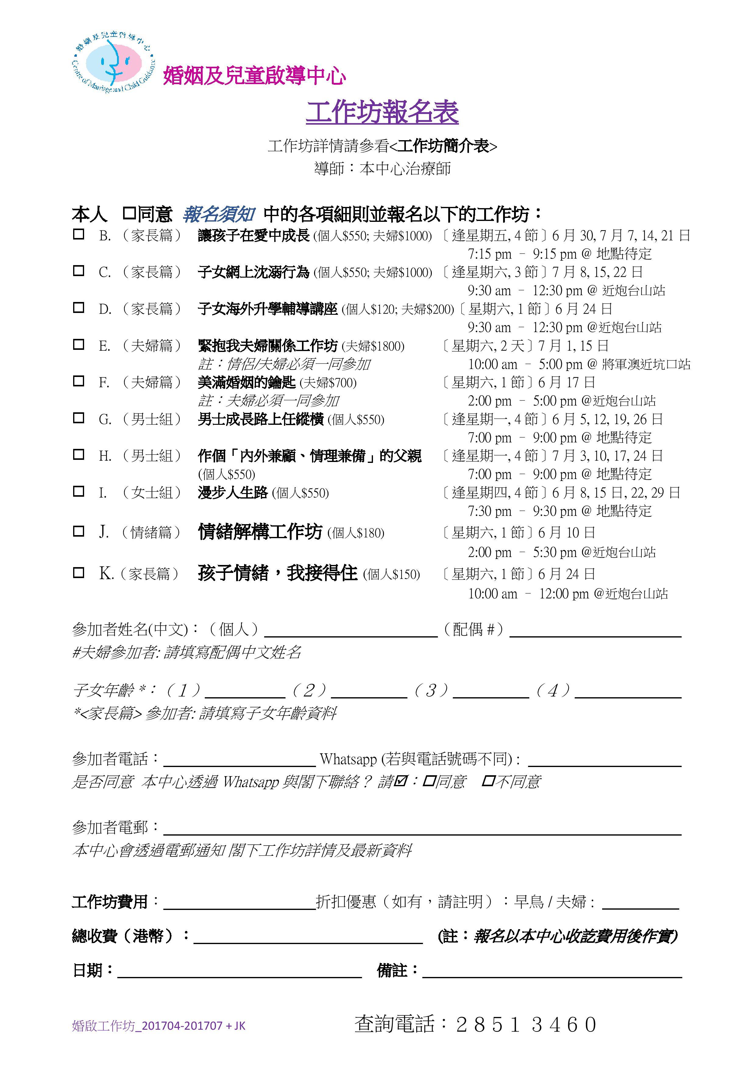 2017 04_07 Reg Form 1