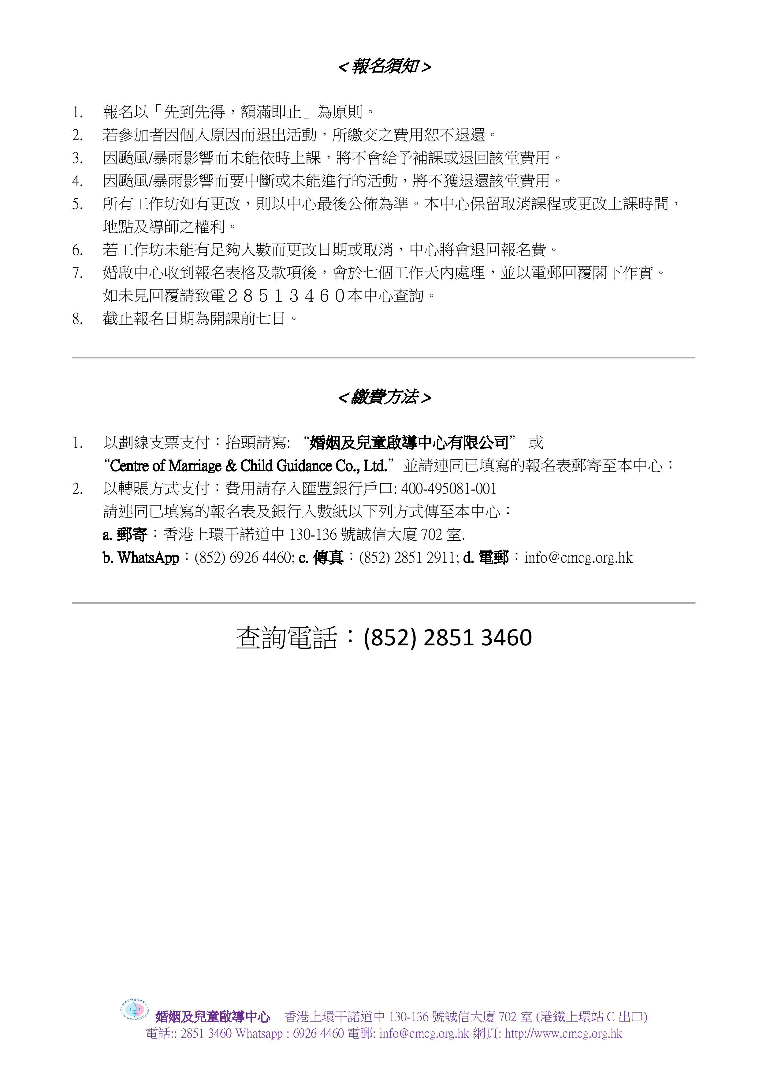 2017 04_07 Reg Form 2